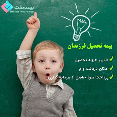 بیمه تحصیل فرزندان