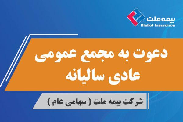 آگهی دعوت به مجمع عمومی عادی سالیانه شرکت بیمه ملت